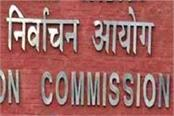 election commission s big initiative