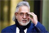 british high court rejects vijay mallya plea forwithdraw money from bank
