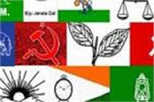 officer on  radar  of political parties