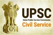 issue of marksheet of civil services 2018