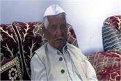 104 year old dhuru ram will play a key role in the lok sabha elections