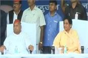 up mayawati akhilesh mulayam on one stage