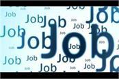 kerala psc job salary candidate