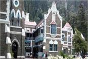hc directs the inquiry committee to give final decision