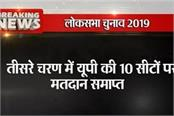 polls finished on 10 seats in up