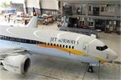 400 crores help from banks not found can be taken tonight lock on jet airways
