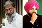 anil vij commented on navjot singh sidhu