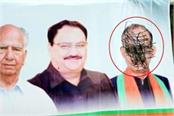 hoarding of satti on the target of naughty elements black color on photo