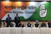 congress cwc meeting today rahul gandhi can resign