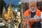 modi will come to varanasi on monday to thank the public