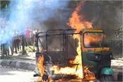 auto rickshaw fire
