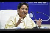 bjp is oppressing brahmins dalits and muslims mayawati