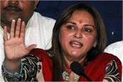 jaya prada fake facebook account