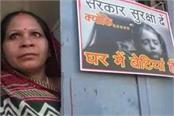 varanasi frightened by the events of the rape
