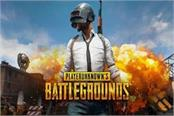husband stopped playing pubg wife tried suicide
