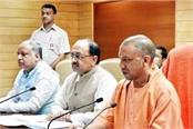 20 important proposals approved in up cabinet meeting