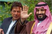 trump imran khan summit arranged through saudi prince salman
