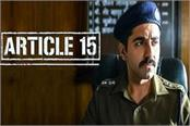 ayushmann khurana film article 15 demands removal of offensive scenes