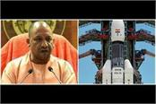 cm yogi congratulates isro scientists for successful launch of chandrayaan 2