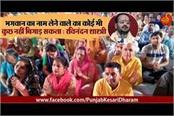 bhagwat katha by ravinandan shastri