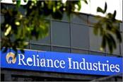 after reliance s agm the company s shares outstrip