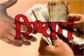 government lawyer arrested red handed taking bribe