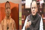 cm yogi mourns the death of former finance minister arun jaitley