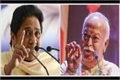 only if the sangh abandons its anti reservation mentality is better mayawati
