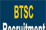 btsc recruitment 2019 for staff nurse