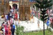fair begins in mahakal