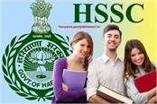 hssc released recruitment exam date for junior engineer posts see date here