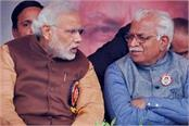 pm modi will come to haryana will address public in rohtak on this day