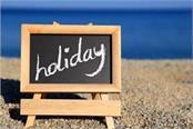 punjab government announced holiday on 23 august