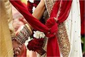 love marriage fine