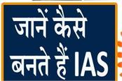 you also want to become ias follow this process