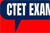 ctet exam released datesheet know details