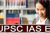 ias success story tips to crack upsc exam and how to score good marks