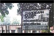 chandigarh housing board