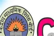 cbse 2019 new instructions issued for 10th and 12th students know details