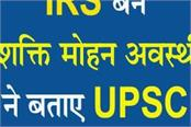 shakti mohan awasthi becomes the irs tips to succeed in upsc