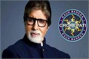 message in the name of kaun banega crorepati being sent from pakistan