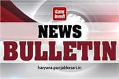 read 10 big news of haryana throughout the day 18 october