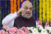 amit shah holds meeting with chief ministers discussion on gandhi jayanti