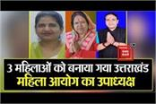 3 women appointed as the vice president of uttarakhand