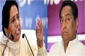 kamal nath s indecent remarks on women embarrassing mayawati