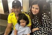 sakshi dhoni wrote an emotional message after csk out of playoffs