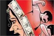 married woman beaten for dowry case filed against 5 people