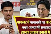 pilot took a dig at mayawati saying  the public is also