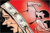 case filed for dowry harassment