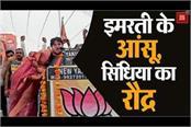 kk mishra s big statement about scindia